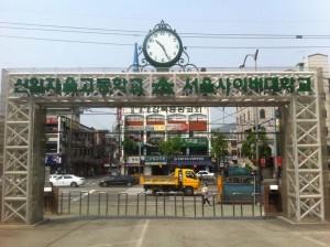 신일 학원 Custom Exterior Clock