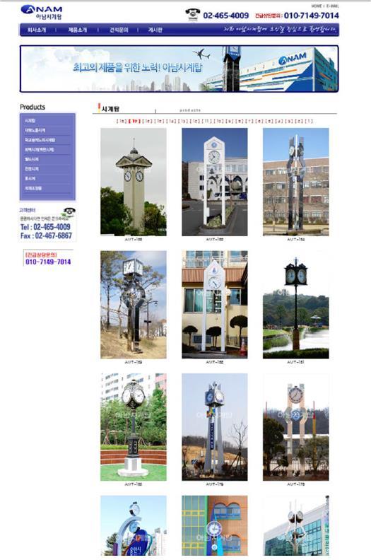 아남시계탑1