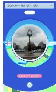 포켓스탑-예술의 전당